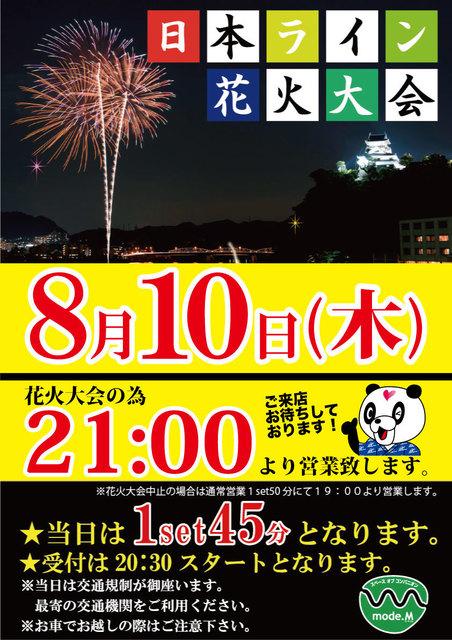 花火大会M2017 (1).jpg